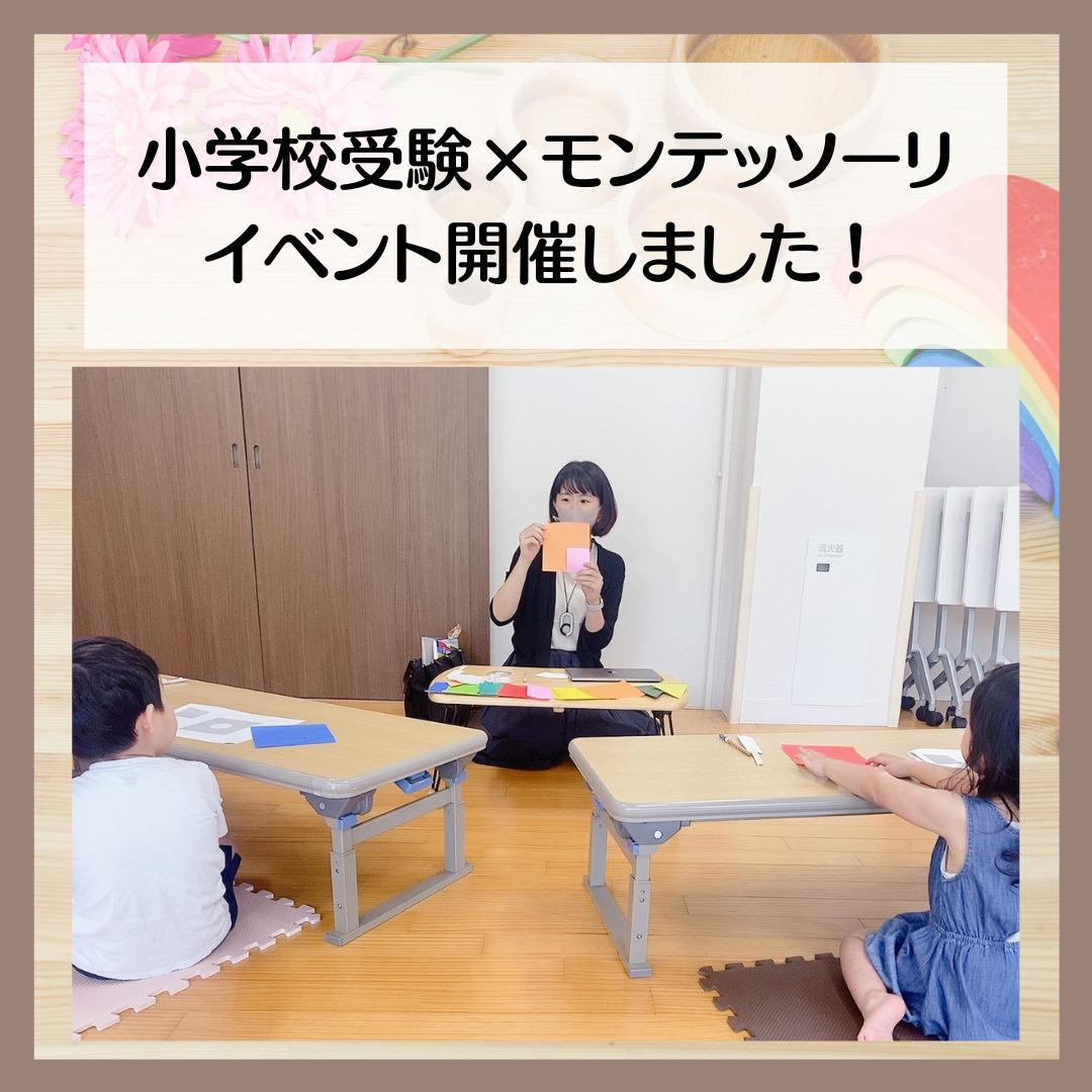 小学校受験×モンテッソーリ